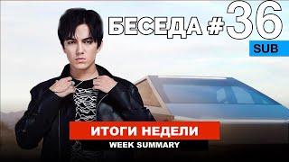 Димаш - Новая песня от Игоря Крутого и Игоря Николаева / Беседа №36