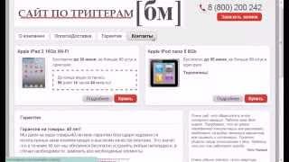 Демонстрация сайта с высокой конверсией ( BMWordpress )
