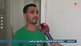 مناشدات لإنقاذ المتضررين من السيول في اليمن