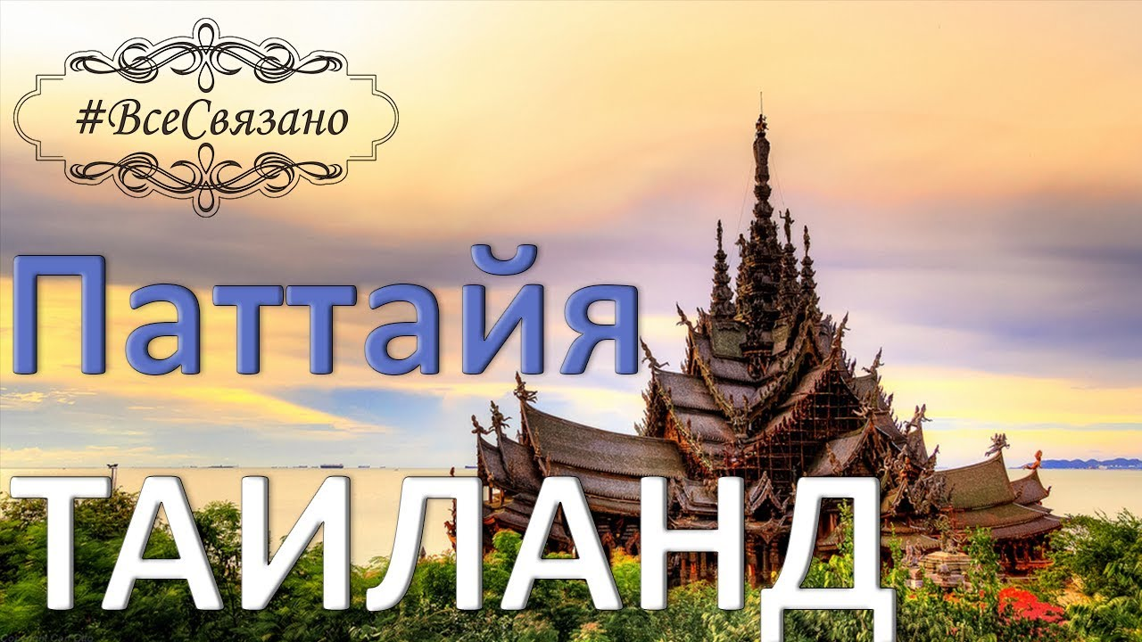 Паттайя, Таиланд. Где купить пряжу? Обзор магазина :) - YouTube