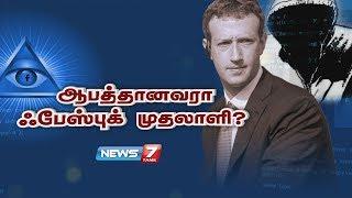 ஆபத்தானவரா ஃபேஸ்புக் முதலாளி | Mark  zuckerberg is Illuminati? | News7 Tamil