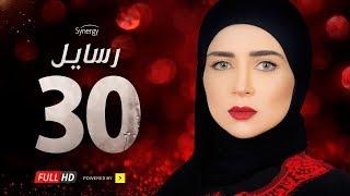 مسلسل رسايل الحلقة الثلاثون   بطولة مي عز الدين - Rasayel Series - Episode 30