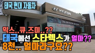 태국에서 현대 자동차 가격은?? 스타렉스가 새롭게 보인…