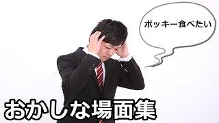 おかしな場面集 thumbnail