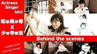 和泉 美沙希 (Izumi Misaki)   女優 (Actress) × 少林寺拳法 (Shorinji Kempo)  Behaind the Seane  Action style 美沙希 検索動画 20