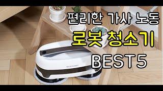 귀찮은  청소 해결해주는 로봇청소기 BEST 5 !