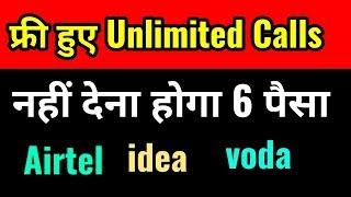 Calls हुए वापस फ्री,Airrel,vofone,Idea free call,No chargs Unlimited Calls
