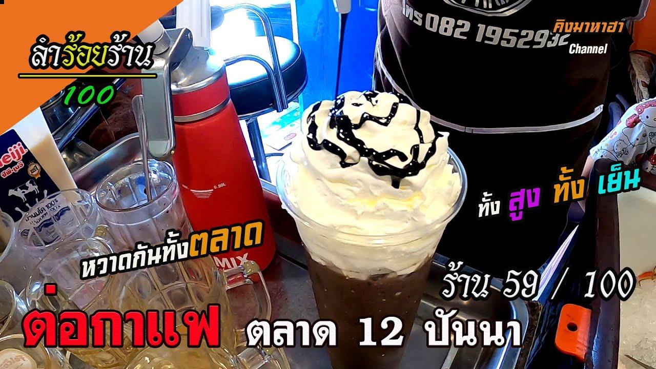 ต่อกาแฟ กับตลาด 12 ปันนา ลำร้อยร้าน ร้านที่ 59/100 ( คิงมาหาฮา )