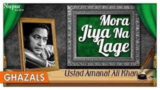 Mora Jiya Na Lage   Ustad Amanat Ali Khan   Superhit Romantic Pakistani Ghazals   Nupur Audio