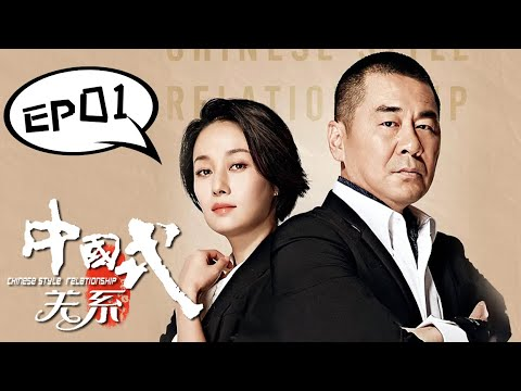 《中国式关系》第1集 - Chinese StyleRelationship【超清】