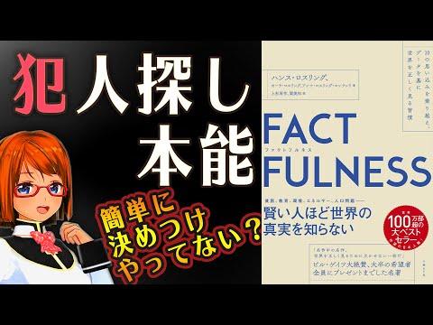 ※新シリーズ【つ】「#FACTFULNESS(ファクトフルネス)」- 犯人探し本能 -