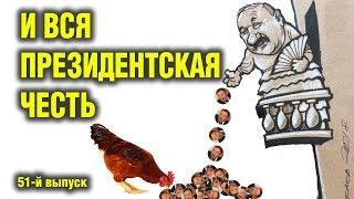 'Открытая Политика'. Выпуск - 51. 'И вся Президентская честь'.