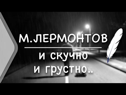 М.Ю. Лермонтов - И скучно и грустно... (Стих и Я)