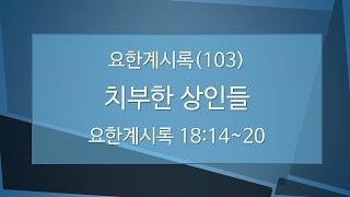 요한계시록(103) - 치부한 상인들