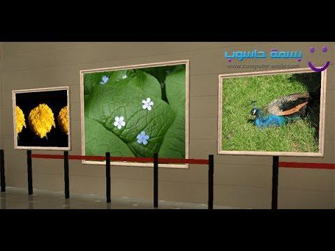 شرح برنامج Photo 3D Album و كيفية عمل معرض للصور ثلاثي الأبعاد