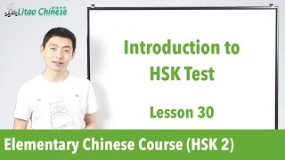 Introduction to HSK Test | HSK 2 - Lesson 30 (Clip) - Learn Mandarin Chinese