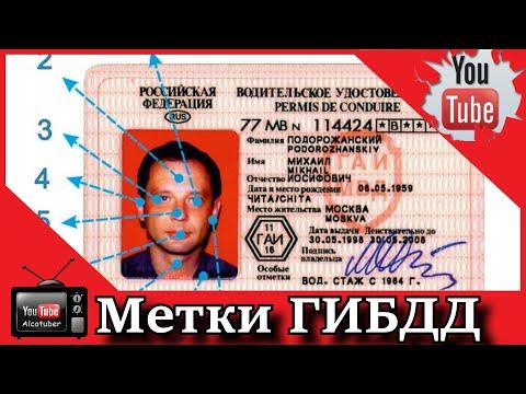 ГБДДшники метят водительские права