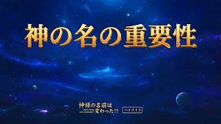 聖書に関する映画「神様の名前は変わった?!」抜粋シーン(3)神の名の重要性