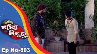 Sankha Sindura Ep 803  16th August 2017