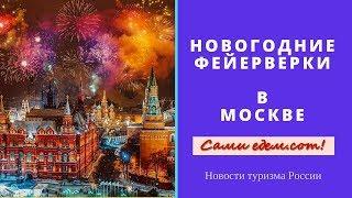 Новогодние фейерверки в Москве. Новости туризма России.