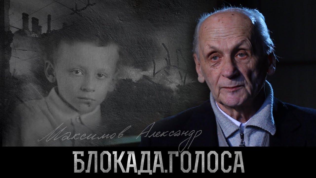 Максимов Александр Иванович о блокаде Ленинграда / Блокада.Голоса
