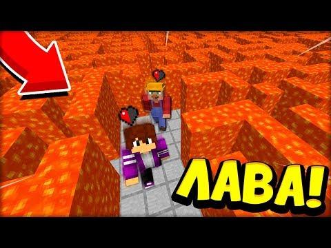 ЛАВОВЫЙ ЛАБИРИНТ! ЖИТЕЛЬ Vs ПИКСЕЛЬ в МАЙНКРАФТ 100% троллинг ловушка Minecraft
