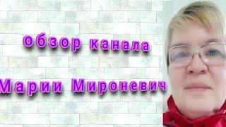 Фото мариямироневич какпохудеть монодиета снижениебольшоговеса Обзор канала Марии Мироневич
