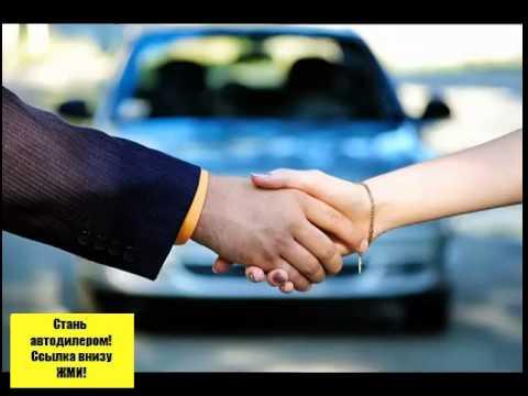 13 авг 2015. Беспроцентный кредит, автомобиль в рассрочку, кредит 0%. Эти и подобные им рекламные объявления всем хорошо знакомы. Особенно интригующе они выглядят для тех, кто собирается купить новый автомобиль и уже подбирает варианты. Осталось выяснить: будет ли «рассрочка».