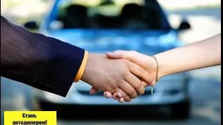 Продам автомобиль в рассрочку(http://goo.gl/d8EUjp Требуется сотрудник для размещения объявлений о продаже авто., 2014-12-16T20:33:56.000Z)
