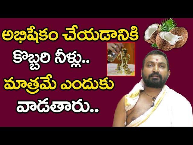 Abhishekam | అభిషేకం చేయడానికి  కొబ్బరి నీళ్లు మాత్రమే ఎందుకు వాడతారు | Bhakthi Telugu