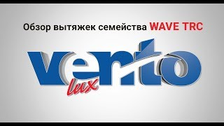 Обзор вытяжек семейства WAVE TRC от торговой марки Ventolux