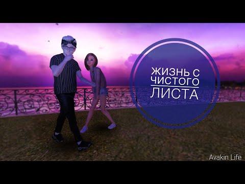 ❤️ЖИЗНЬ С ЧИСТОГО ЛИСТА / СЕРИАЛ/ Avakin Life/ 2 серия ❌