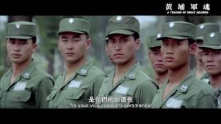 《黃埔軍魂》A Teacher Of Great Soldiers 全新數位修復預告 Trailer 中影,中影數位電影頻道,經典影片,數位修復 thumbnail