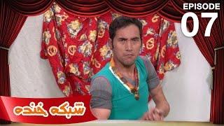 Shabake Khanda - Ep.07 / شبکه خنده - قسمت هفتم