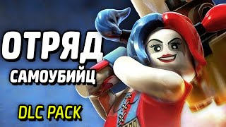 ОТРЯД САМОУБИЙЦ - LEGO Batman 3: Beyond Gotham (DLC Pack)
