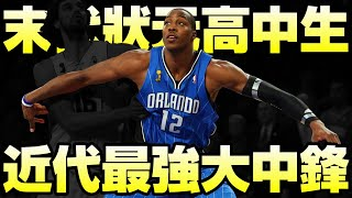 NBA球星 - 【Dwight Howard】魔獸人生