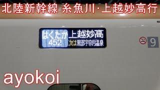北陸新幹線一部区間運転見合わせ 臨時はくたか 糸魚川・上越妙高行