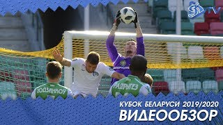 КУБОК БЕЛАРУСИ 1/8 финала | Динамо Минск 3:1Гомель |ОБЗОР МАТЧА
