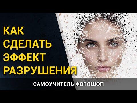 Как сделать эффект разрушения в фотошопе. Уроки Photoshop