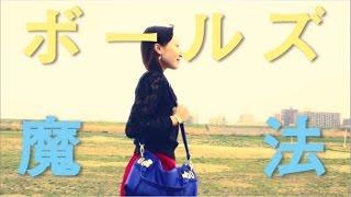 関西在住の話題歌モノバンド「ボールズ」が、6月24日(水)に2nd フルア...
