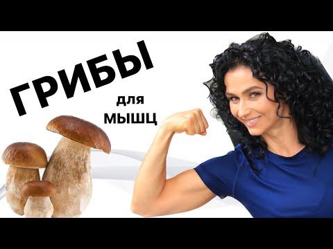 Таблица витамины в грибах