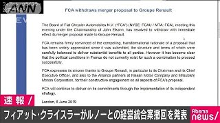 自動車大手のFCAがルノーとの経営統合案を撤回(19/06/06)