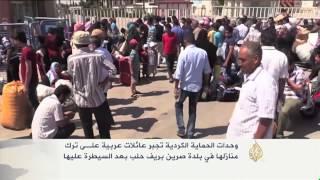 قوات كردية تجبر عائلات سورية عربية على ترك منازلها