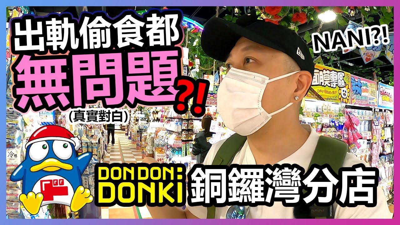 【真實對白】你出軌偷食都無問題 (Nani?! ) DONKI又疫市開分店喇...