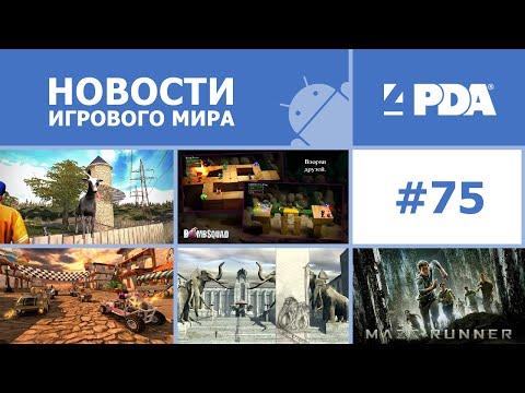 Новости игрового мира Android - выпуск 75 [Android игры]