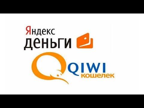 Как перевести деньги с Яндекс денег на Киви кошелек  (С Яндекс кошелька на Qiwi)