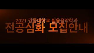 강동대학교 실용음악학과 전공심화 졸업음원 녹음현장