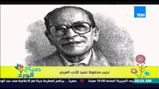 """صباح الورد - """"بروفايل اليوم"""" تعرف على تاريخ الأديب نجيب محفوظ """"عميد الأدب العربي"""""""