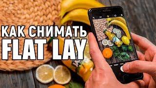 Что такое FLAT LAY и как его снимать?