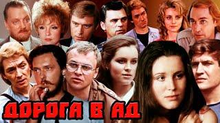 Дорога в ад.Криминальная драма.1988 год.